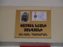 Բացվեց Վազգեն Յանգյանի անվան ռազմագիտության դասարան