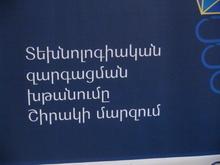 Գյումրիում մեկնարկեց «Տեքստիլը որպես Հայաստանի հյուսիսային մարզերի կայուն զարգացման երաշխիք» ծրագիրը