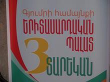 Նշվել է Գյումրու Երիտասարդական պալատի հիմնադրման 3-ամյակը: