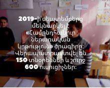 2019 թվականին կրթության ոլորտում կարևոր քայլերից է եղել