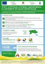 Շտապեք դիմել կանաչ գյուղատնտեսական ծրագրերի աջակցության բաց մրցույթին