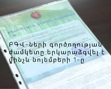 ԲԳՎ -ների գործողության ժամկետը երկարաձգվել է մինչև նոյեմբերի 1-ը