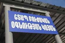 Հիմնանորոգումից հետո բացվել է «Ախուրյանի բժշկական կենտրոն»-ի առանձին մասնաշենքը և շտապ բուժօգնության կայանը