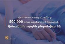 Վիրավորում ստացած անձինք 500.000 դրամ աջակցություն կստանան